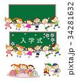 子供 黒板 入学式のイラスト 34281632