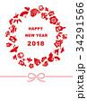 2018年 縁起物の年賀状イラスト 34291566