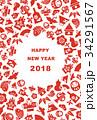 2018年 縁起物の年賀状イラスト 34291567