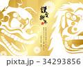年賀状2018獅子舞 34293856