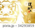 年賀状2018獅子舞 34293859