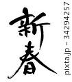 新春 筆文字 ベクターのイラスト 34294257