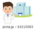 医者 人物 病院のイラスト 34315063