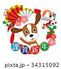 戌年 年賀状 犬のイラスト 34315092