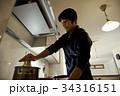 男の料理、調理シーン。 34316151