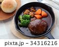 煮込みハンバーグ ハンバーグ 洋食の写真 34316216