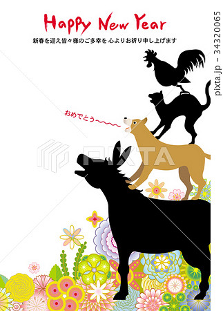 戌年年賀状 ブレーメンの音楽隊のイラスト素材 34320065 Pixta