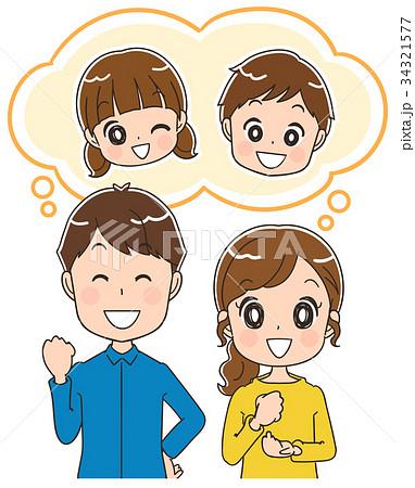 子供のことを考える夫婦のイラスト 34321577