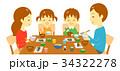 食事 家族 笑顔のイラスト 34322278