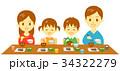 食事 家族 笑顔のイラスト 34322279