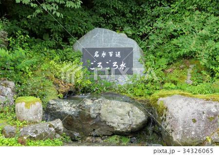 【名水百選 ごろごろ水】 奈良県吉野郡天川村洞川 34326065