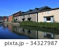 小樽運河 34327987