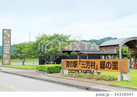道の駅三芳村(南房総市)の写真...
