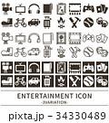 娯楽 アイコン セット 34330489