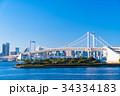 《東京都》お台場・レインボーブリッジを望む風景 34334183