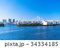 《東京都》お台場・レインボーブリッジを望む風景 34334185