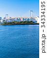 《東京都》お台場・レインボーブリッジを望む風景 34334195
