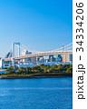 《東京都》お台場・レインボーブリッジを望む風景 34334206