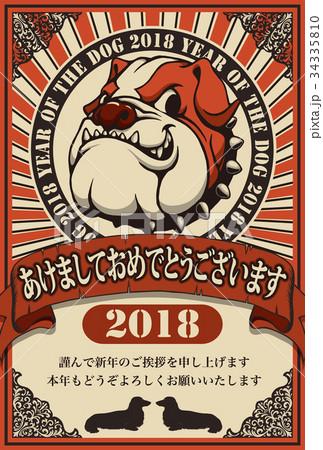 2018年賀状テンプレート_ブルドッグポスター_あけおめ_日本語添え書き付き