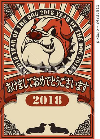 2018年賀状テンプレート_ブルドッグポスター_あけおめ_添え書きスペース空き