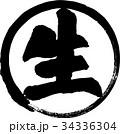 生 筆文字 文字のイラスト 34336304