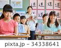 小学校 授業 教室  34338641