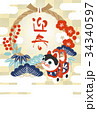 年賀状 注連縄 戌のイラスト 34340597