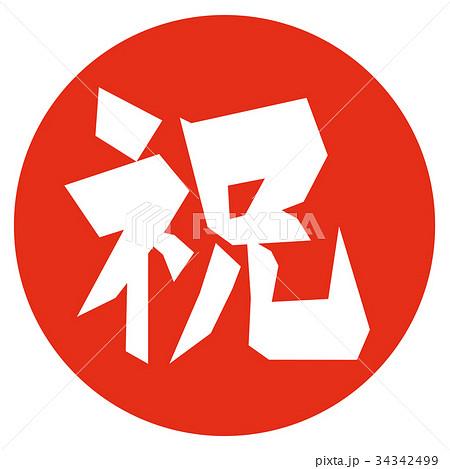 祝文字ハンコのイラスト素材 34342499 Pixta