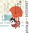 年賀状テンプレート・戌 34350997