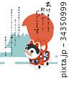 年賀状テンプレート・戌 34350999
