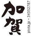 加賀 筆文字 34352787