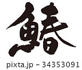 鰆 筆文字 文字のイラスト 34353091