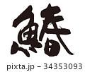 鰆 筆文字 文字のイラスト 34353093