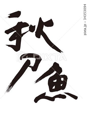 秋刀魚 筆文字 34353094