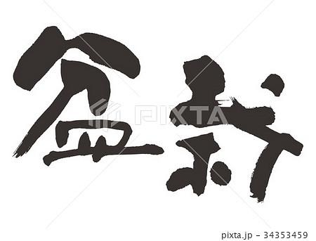盆栽 筆文字 34353459