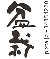 盆栽 筆文字 34354220