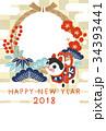 年賀状 ベクター 犬張子のイラスト 34393441