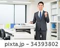 ビジネスマン(コピー機) 34393802