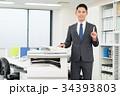 ビジネスマン(コピー機) 34393803