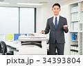 ビジネスマン(コピー機) 34393804