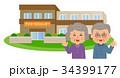 デイサービスと老人夫婦 34399177