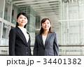 ビジネスウーマン キャリアウーマン 笑顔の写真 34401382