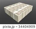 お金 大金 紙幣のイラスト 34404909