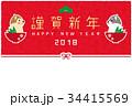 2018年年賀状 犬 謹賀新年 松竹梅 お雑煮 34415569