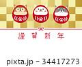 年賀状 犬 戌のイラスト 34417273
