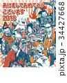 2018年賀状テンプレート_七福神_あけおめ_添え書きスペース空き_縦 34427668