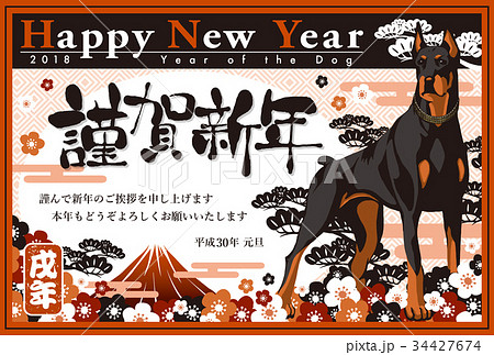 2018年賀状テンプレート_ブラック&レッド_謹賀新年_日本語添え書き付き