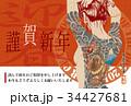 2018年賀状テンプレート_タトゥーガール_RED_日本語添え書き付き_横 34427681
