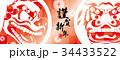年賀バナー 34433522