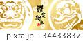 年賀バナー 34433837